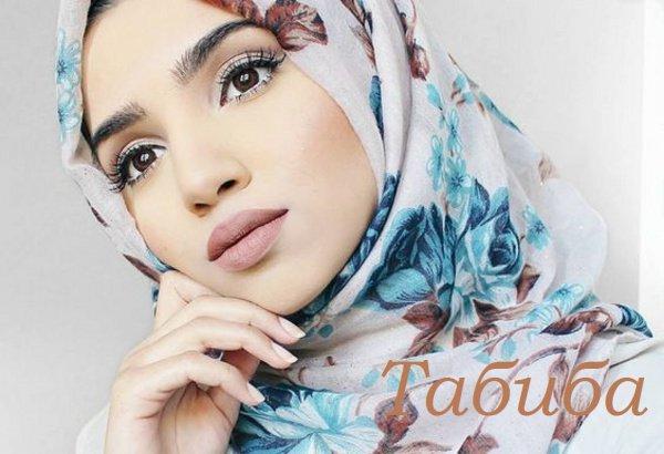 Значение редкого женского имени «Табиба»