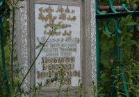 Вандалы разгромили кладбище, где похоронена сестра Тукая