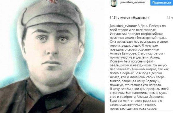 Новая фотография профиля Юнус-Бека Евкурова в Instagram.
