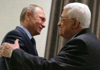 Путин и Аббас обсудят ближневосточное урегулирование