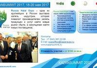 Гостей RUSSIA HALAL EXPO ждет увлекательная познавательная программа