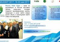 В ДУМ РТ расскажут о выставке RUSSIA HALAL EXPO