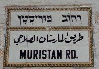 Израиль хочет лишить арабский язык статуса официального