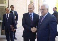 Путин и Аббас торжественно открыли «Дом России» в Вифлееме