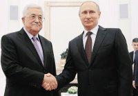 Махмуд Аббас: Палестина гордится отношениями с Россией