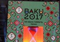 В Баку открываются Исламские игры солидарности