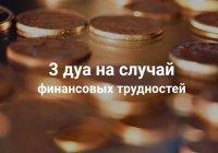 3 дуа для решения финансовых проблем