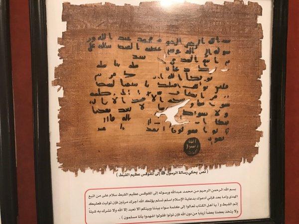 Письмо, написанное пророком (мир ему)