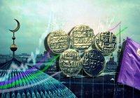 МИД РФ: Россия заинтересована в сотрудничестве с исламскими банками