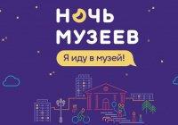 Полная афиша «Ночи музеев» в Казанском кремле