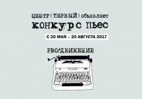 В Казани стартует конкурс пьес «Pro/Движение»