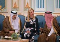 Саудовская Аравия выделит фонду Иванки Трамп $100 млн