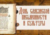 День славянской письменности отпразднуют в Казани