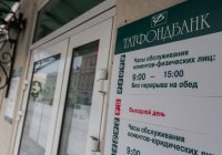 Пострадавшие от банковского кризиса мечети получат компенсации