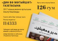 Открыта подписка на газету «Дин вә мәгыйшәт»