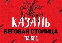 Казань признали беговой столицей России