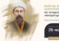 Стартовала всемирная онлайн-контрольная по татарскому языку
