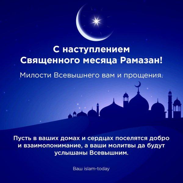 Поздравления к священному месяцу рамадан
