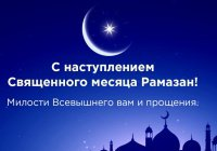 Редакция Islam-Today поздравляет всех мусульман с наступлением священного месяца Рамадан!
