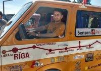 Стартовавший в Риге автопробег до Владивостока пройдет через Татарстан