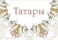 1285 лет со дня первого упоминания слова «татары» отмечают в РТ