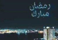 Небесное поздравление сделали к Рамадану в Саудовской Аравии