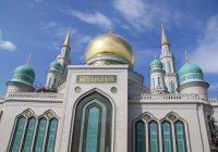 В Рамадан в Московской Соборной мечети будет звучать Коран