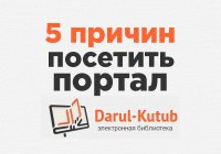 5 причин посетить портал Darul-Kutub