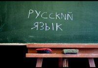 Татарстан одним из первых добавит устную часть в ЕГЭ по русскому языку