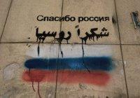 Центр Русского мира откроется в Сирии