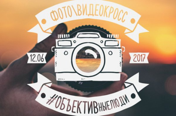 За ограниченное время конкурсантам нужно сделать ряд снимков по определенному заданию