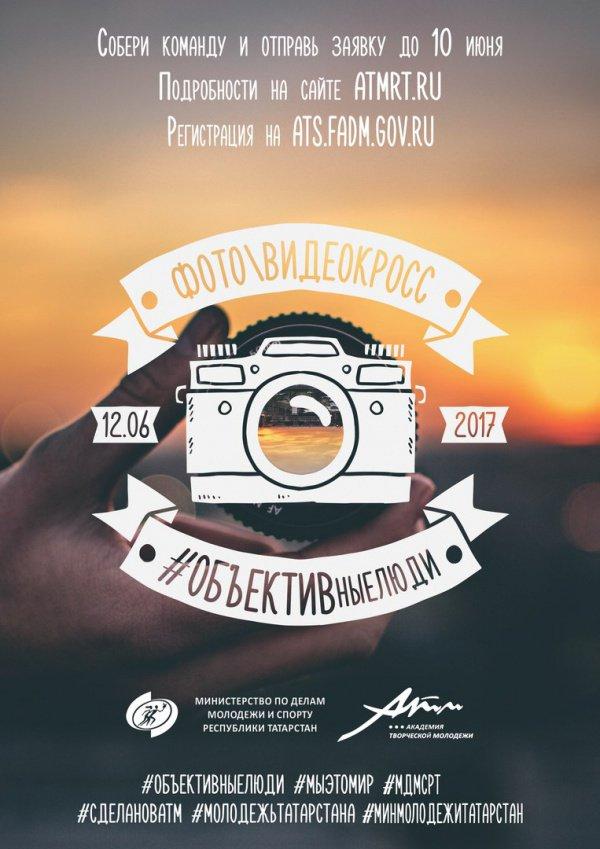Фотокросс «ОБЪЕКТИВные люди» стартует в Казани