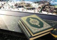 6 сунн чтения Корана, которые должен знать каждый мусульманин