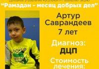 «Рамадан - месяц добрых дел»: на лечение 7-летнего Артура осталось собрать 30 тыс. руб.