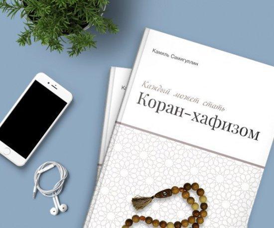 Новая книга муфтия Татарстана.