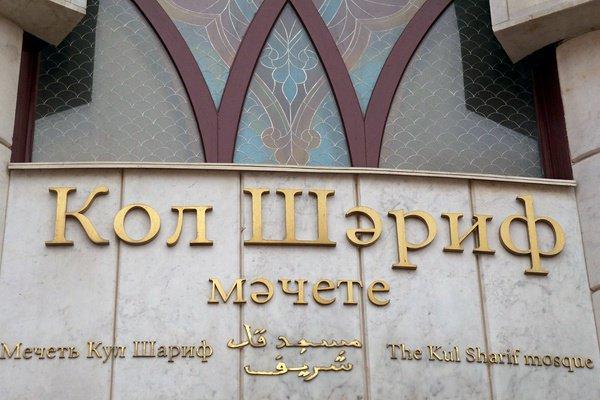 МинобрнаукиРТ выступило синициативой обответственности занарушение закона оязыках