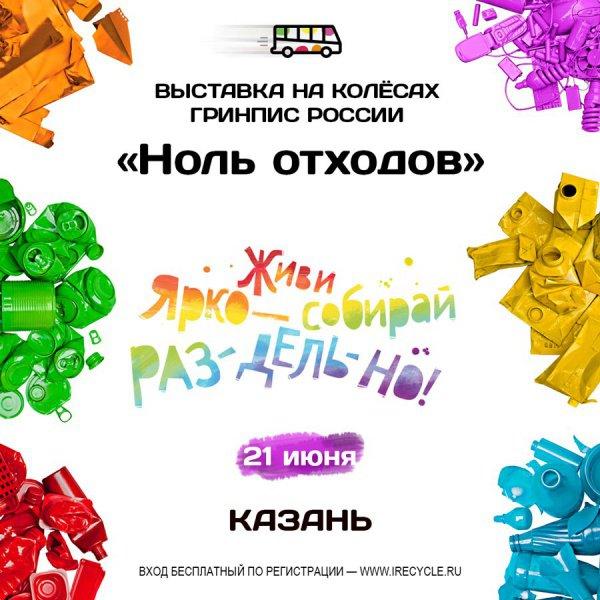 В Казань приедет команда «Гринпис»