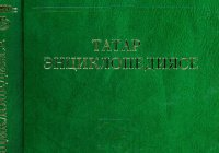 Вышел в свет 5-й том Татарской энциклопедии