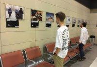 В казанском аэропорту стартовала выставка «Полюс холода»