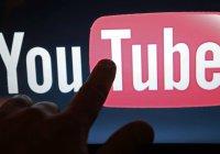 На YouTube ужесточат борьбу с экстремистскими видео