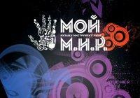 В Челнах пройдет гала-концерт проекта «Мой М. И. Р.»