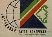 Открылась онлайн-выставка к юбилею Всемирного конгресса татар
