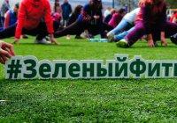 «Зеленый фитнес» 25 июня откроет первый сезон в Челнах