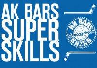 «Ак Барс» приглашает фанатов на второй сезон проекта «Ак Барс Super Skills»