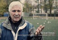 Лучший футболист СССР встретится с болельщиками в Казани