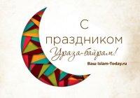 Поздравляем с благословенным праздником Ураза-байрам!