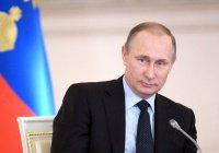 Владимир Путин поздравил мусульман России с Ураза-байрам