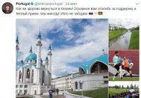 Сборная Португалии поблагодарила Казань по-русски