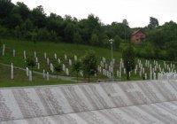 Голландский суд подтвердил вину властей в гибели мусульман в Сребренице