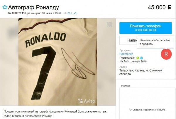 В Казани продается автограф Роналду за 80 000 рублей